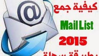 getlinkyoutube.com-كيفية جمع Mail List كبيرة بطريقة سهلة 2015