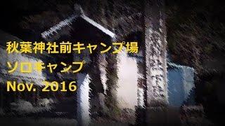 getlinkyoutube.com-【秋の遠征】秋葉神社前キャンプ場 ソロキャンプ_201610【2日目】
