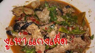 getlinkyoutube.com-งูเห่า แก๋งอ่อมงูเห่า Curry Cobra อาหารป่า BY ลุงเด่น