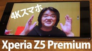 getlinkyoutube.com-4Kスマホ登場!Xperia Z5 Premium に搭載の4Kディスプレイが綺麗だった件とカメラ性能を試してみた