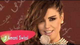 getlinkyoutube.com-Amani Swissi - Ellila Lilty (Music Video) أماني السويسي - الليله ليلتي