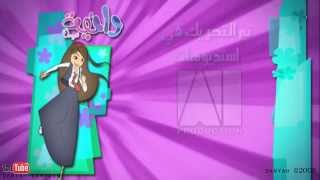 getlinkyoutube.com-كرتون دانية - العودة للمدرسة - الحلقة الخامسة والأخيرة: : ناسية شي