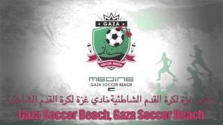 Médine - Gaza Soccer Beach