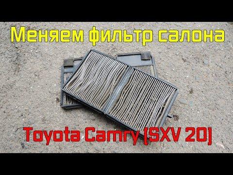 Меняем фильтр салона TY Camry SXV20