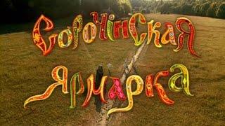 getlinkyoutube.com-Сорочинская ярмарка (2004 г)
