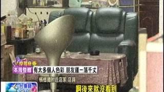 getlinkyoutube.com-[東森新聞HD]長髮、瓜子臉、嬌小!誤認女友砍錯車 男神隱