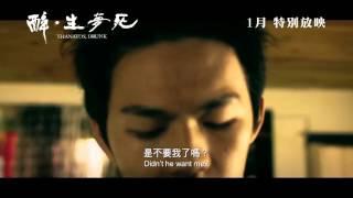 getlinkyoutube.com-[電影預告]《醉‧生夢死》(Thanatos, Drunk),1月 特別放映