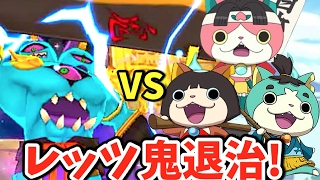 getlinkyoutube.com-惨ゲ鬼vsタロニャントリオ!妖怪ウォッチ3 バスターズT  Yokai Watch3