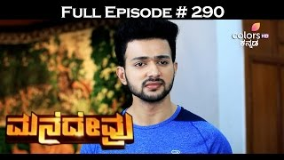 Mane Devru - 21st March 2017 - ಮನೆದೇವ್ರು - Full Episode HD