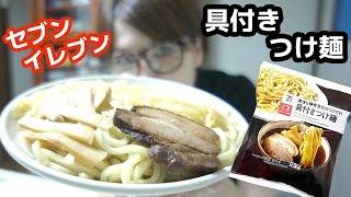 getlinkyoutube.com-セブンイレブンの「具付きつけ麺」がウマすぎると話題なので食べてみた!