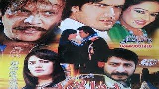 getlinkyoutube.com-Pashto Islahi Drama Dowa Lare 2016 Jahangir Khan, Babrak Shah Pashto Movie Pakistani Regional Movie