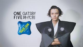 """第10回 """"マンダム賞"""" 授賞作品 「One Gatsby Five 時代別」編 -第10回GATSBY学生CM大賞-"""