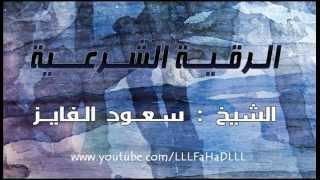 getlinkyoutube.com-سعود الفايز | الرقيه الشرعية كاملة رائعه جدا ومميزة