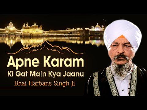 Apne Karam Ki Gat Main Kya Jaanu - Bhai Harbans Singh - Jagadhri Wale