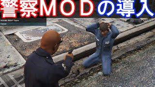 getlinkyoutube.com-GTA5 - 警察になりきって逮捕&署へ連行できる神MODの遊び方・導入方法 (LSPDFR)