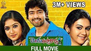 Bendu Apparao RMP Full Movie | Allari Naresh | Srinivas Reddy | Ali | E V V Satyanarayana