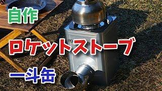 getlinkyoutube.com-生きてるか~極寒キャンプ。月山川荘キャンプ場。自作 ロケットストーブ 使ってみた。