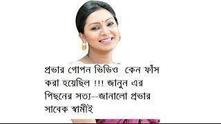 প্রভার গোপন ভিডিও  কেন ফাঁস করা হয়েছিল !!! জানুন এর পিছনের সত্য--জানালো প্রভার সাবেক স্বামীই