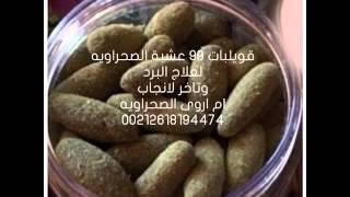 getlinkyoutube.com-تحاميل او قويلبات مغربية صحراوية من الاعشاب لتكبير المؤخرة والارداف