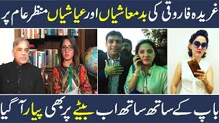 Ghareedah Farooqi Scandal Exposed | Gareeda Faarooqi | Pakistani Anchors | Urdu News | Shan Ali TV