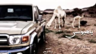 getlinkyoutube.com-#شيله : ياهجوسي - أداء : #محمد_ال_نجم 2015