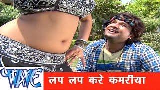 getlinkyoutube.com-लप लप करे कमरिया Lap Lap Kare Kamariya - Kela Ke Khela - Ritesh Pandey - Bhojpuri Hot Song 2015 HD