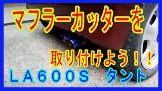 getlinkyoutube.com-マフラーカッターを取り付けよう。LA600Sタント