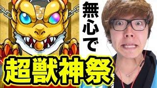 getlinkyoutube.com-【モンスト】超獣神祭を無心で引いたらまさかの!!!【ヒカキンゲームズ】