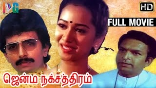 getlinkyoutube.com-Jenma Natchathram Tamil Full Movie | Pramoth | Nasser | Sinduja Saranraj | Indian Video Guru