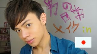 getlinkyoutube.com-男の日常メイク(日本語)Daily Boys Make Up