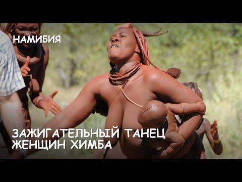 Мир Приключений -  Зажигательный танец Химба. Намибия