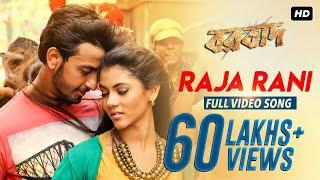 getlinkyoutube.com-Raja Rani Full Song | Borbaad | Bonny | Rittika | Raj Chakraborty | 2014