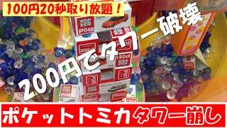 getlinkyoutube.com-【200円でトミカタワー破壊!】 UFOキャッチャー97 【Claw crane】