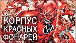 getlinkyoutube.com-Корпус Красных фонарей / Red Lantern Corps [ORIGIN]