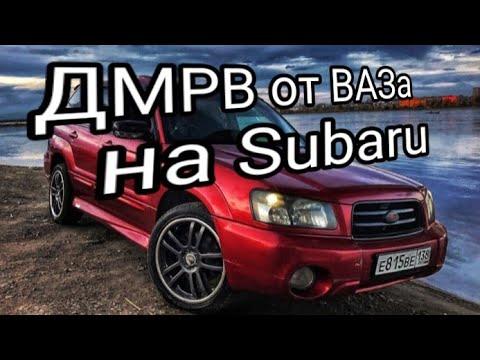 ДМРВ от ВАЗа на СУБАРУ. Колхозить или не колхозить?