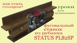 getlinkyoutube.com-Фуговальный станок из рубанка STATUS PL82SP