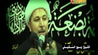 getlinkyoutube.com-نعي حزين للشيخ ربيع السكيني ذكری وفاة أم البنین عليها السلام