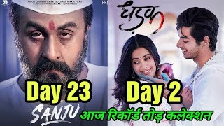 Dhadak 2nd Day & Sanju 23rd Day Box Office Collection | Who Will Be Winner At Box Office?