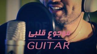 getlinkyoutube.com-موجوع قلبي عزف جيتار بشار القيسي Bashar Kaissi Guitar