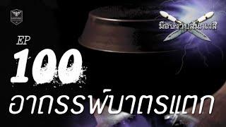 """getlinkyoutube.com-รายการ มือปราบสัมภเวสี เทปที่ 100 """"อาถรรพ์บาตรแตก"""""""