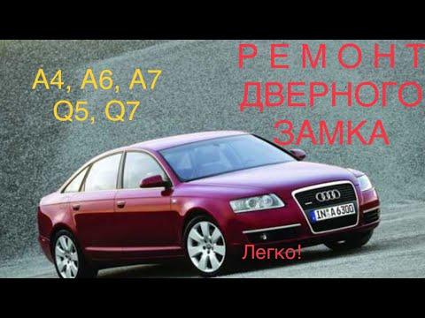 Ремонт центрального замка Audi A6 С5 A3, A4, A5, A7, A8, Q5, Q7