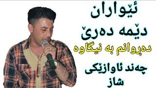 getlinkyoutube.com-Nariman Mahmod 2015 Ewara Ahangek Track 2
