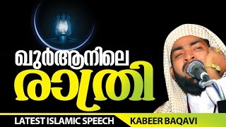 getlinkyoutube.com-ഖുർആനിലെ രാത്രി │ kabeer baqavi new speech 2016 │ Islamic Speech in Malayalam