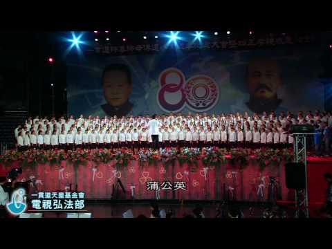 一貫道寶光建德合唱團演唱『蒲公英』