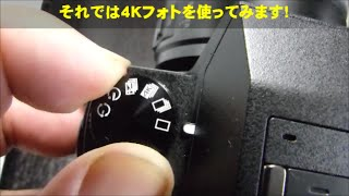 getlinkyoutube.com-LUMIX DMC-G7  4Kフォト使ってみました
