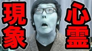 getlinkyoutube.com-【心霊現象】ヤバい金縛りにあった話してたらまさかの事態に!?