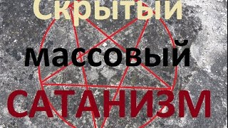 getlinkyoutube.com-Скрытый массовый САТАНИЗМ. НЕ ПОПАДИТЕСЬ !!!