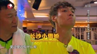 getlinkyoutube.com-(Eng Sub) Full 150906 Go Fighting! Episode 10 Zhang Yixing LAY ⊙︿⊙