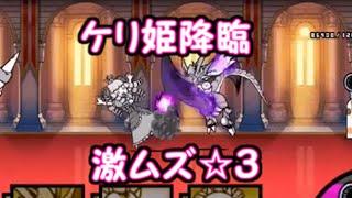 getlinkyoutube.com-ケリ姫降臨!激ムズ☆3 にゃんこ大戦争