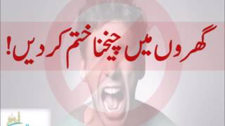getlinkyoutube.com-Gharon Mein Cheekhna Khatam Kardain - Mufti Tariq Masood